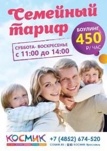 Семейный тариф на боулинг в Космике