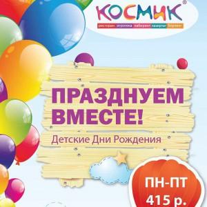 Детский день рождения в Космике