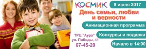 День семьи, любви и верности в Космик-Ярославль