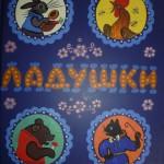 Ладушки. Рисунки Ю. Васнецова