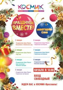 Новогодние ёлки в Космике