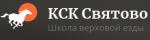 Святово, конно-спортивный клуб