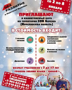Цех развития, зимний лагерь 2018