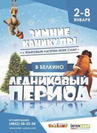 Зимний лагерь от Почемучки