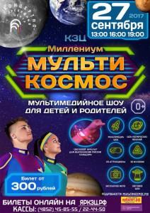 МультиКосмос