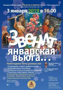 Новый год в музее Музыка и время - Звенит январская вьюга