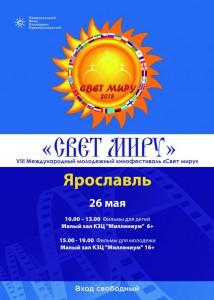 Кинофестиваль Свет миру