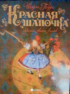 Красная Шапочка. Рисунки А. Ломаева