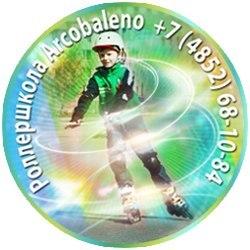 Детская роллершкола Arcobaleno