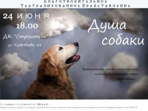"""Благотворительный спектакль """"Душа собаки"""""""