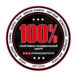 100%, спортивно-танцевальный центр
