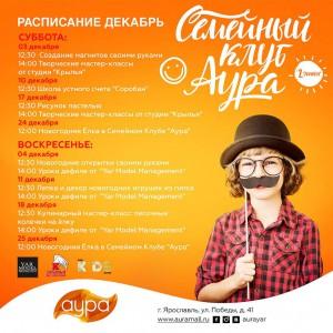 Семейный центр в Ауре-Ярославль