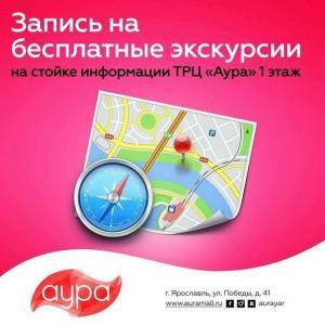 Бесплатные экскурсии по городу