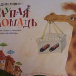 Глупая лошадь. Вадим Левин