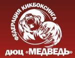 Медведь, школа кикбоксинга