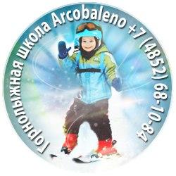 Горнолыжная школа Arcobaleno