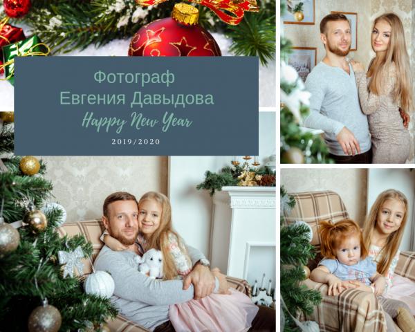 Евгения Давыдова, новогодняя фотосессия 2020