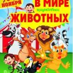 В мире цирковых животных