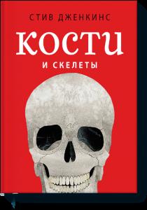 Кости и скелеты. Стив Дженкинс