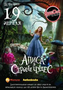 Спектакль Алиса в стране чудес, от Яросданс