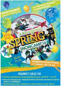 SnowCamp весна