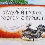 Храбрый Пушок ростом с вершок. Линли Додд