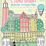 Стокгольм. Весёлое путешествие. Александра Балашова