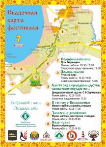 Сказочная карта фестиваля В гости к Берендею
