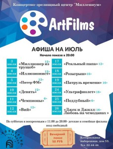 ArtFilms, афиша на июль 2015