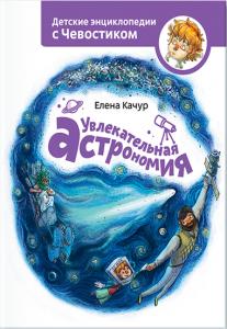 Увлекательная астрономия. Елена Качур
