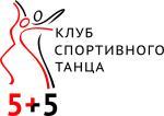 5+5, клуб спортивного танца