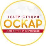 Оскар, театр-студия
