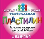 Пластилин, детская театральная студия