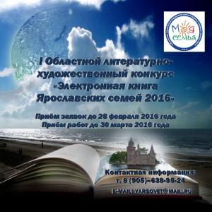 I Областной литературно-художественный конкурс «Электронная книга Ярославских семей» 2016 года