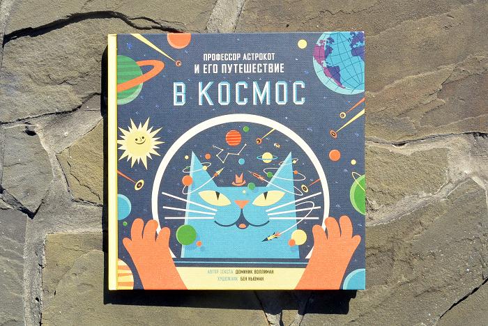 Профессор Астрокот и его путешествие в космос