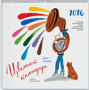 Цветной календарь