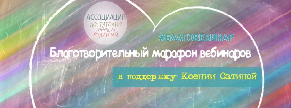 Благотворительный марафон вебинаров, Ксения Сатина