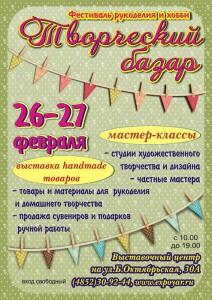 """Фестиваль """"Творческий базар"""""""