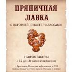 Пряничная лавка в Ярославле