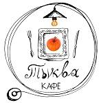 Семейный ресторан, кафе Тыква