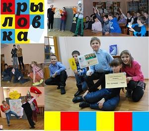 Детская библиотека им. Крылова
