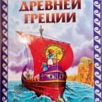 Мифы Древней Греции в пересказе Григория Петникова