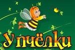 У пчёлки
