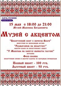 Ночь музеев-2021 в Музее Максима Богдановича