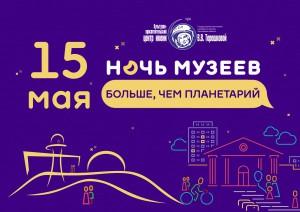 Ночь музеев-2021 в ярославском планетарии