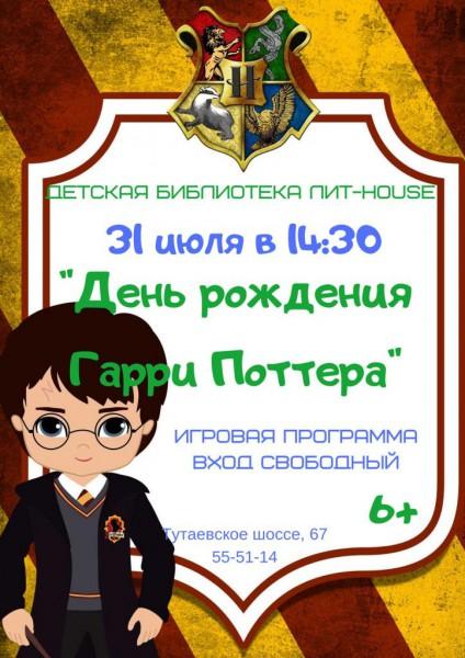День рождения Гарри Поттера