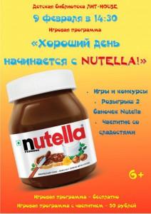 Хороший день начинается с Nutella