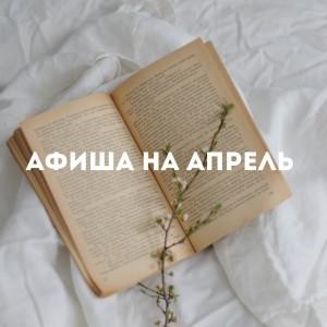 Лит-House - афиша апреля