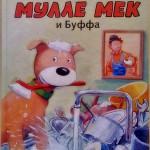 Мулле Мек и Буффа. Георг Юхансон
