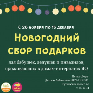 Новогодний сбор подарков
